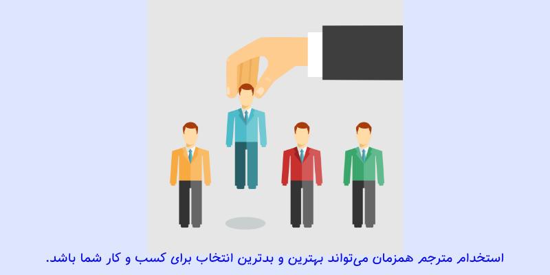 استخدام مترجم یا سایت ترجمه؛ کدامیک بهتر است؟