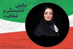 جهتگیری در شورای شهر زنجان باید واقعبینانه باشد
