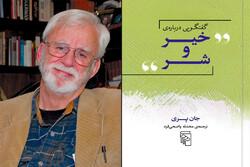 عرضه ترجمه جدید کتاب جان پری درباره خیر و شر در کتابفروشیها