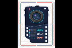 انتشار فراخوان مسابقه ملی عکس «بانوی ایران زمین»