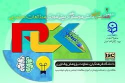 برگزاری همایش ملی آموزش مطالعات اجتماعی در دانشگاه فرهنگیان یزد