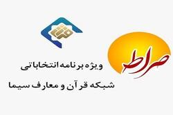 پخش روزانه برنامه «صراط» با محوریت انتخابات از منظر معارف قرآنی