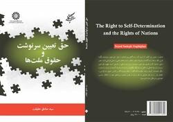 حق تعیین سرنوشت از حقوق اولیه انسانهاست