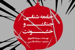کتاب «جامعهشناسی جنگ و خشونت» منتشر شد
