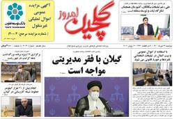صفحه اول روزنامه های گیلان ۲۴ خرداد ۱۴۰۰