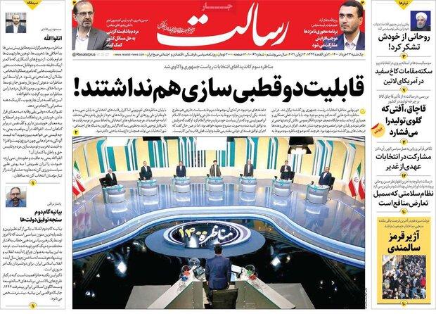 روزنامههای صبح یکشنبه ۲۳ خرداد ۱۴۰۰