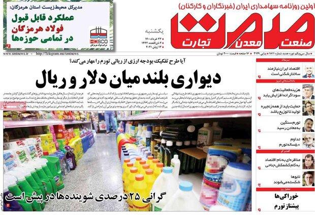 روزنامههای اقتصادی یکشنبه ۲۳ خرداد ۱۴۰۰