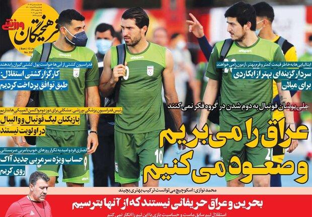 روزنامههای ورزشی یکشنبه ۲۳ خرداد ۱۴۰۰