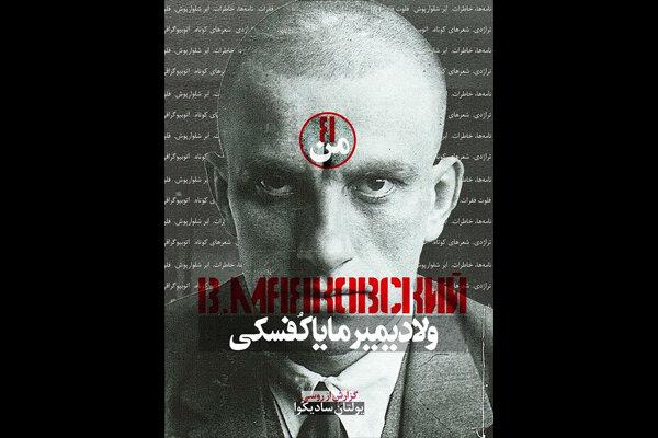«من، ولادیمیر مایاکُفسکی» منتشر شد/گزارشی از «من» و «خودم» شاعر