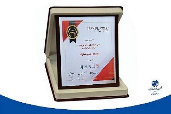 رتبه برتر مخابرات در رخداد ملی«بررسی مسائل و چالشهای روابط عمومی»