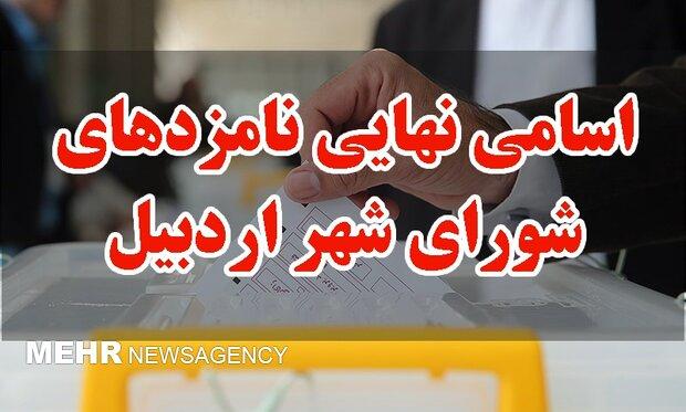 اسامی نامزدهای انتخابات شورای اسلامی شهر اردبیل