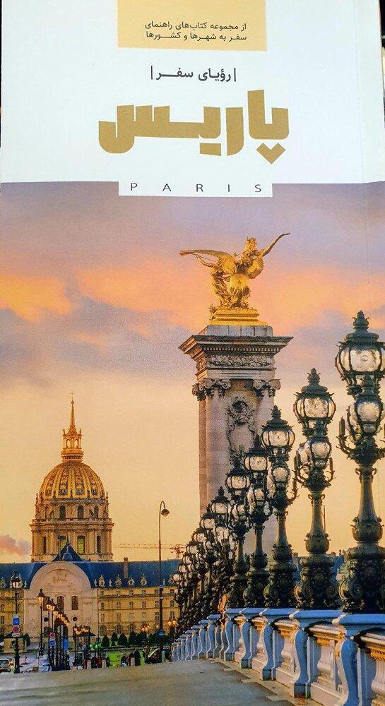 3795681 - کتاب رویای سفر پاریس منتشر شد