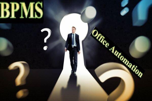 خرید نرمافزار«BPMS» یا خرید اتوماسیون اداری؟