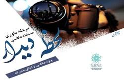 مسابقه «لحظه دیدار» ویژه عکاسی از اماکن متبرکه برگزار شد
