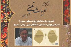 نشست مجازی «از گذشته ادبیات تطبیقی ایران» برگزار شد