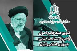 تدوین سند سیاست جنایی جمهوری اسلامی ایران کلید خورد