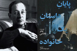 «پایان داستان یک خانواده»در کتابفروشیها/معرفی یک نویسنده جدیدمجار