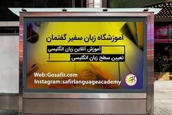 مزایای یادگیری زبان انگلیسی به صورت مجازی چیست؟