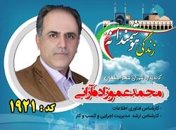 اصفهان زیرساختهای کافی برای شهر هوشمند را دارد / هوشمندسازی فساد را به صفر میرساند