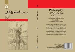 «درآمدی بر فلسفه پزشکی» منتشر شد/مطالعه طبابت به منزله کنشی فلسفی