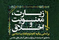 کنگره«زیارت،معنویت واخلاق براساس بیانیه گام دوم »برگزار می شود