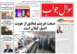 صفحه اول روزنامه های گیلان ۲۵ خرداد ۱۴۰۰