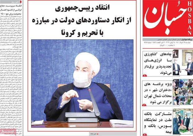 روزنامههای صبح  دوشنبه ۲۴ خرداد ۱۴۰۰