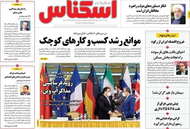 روزنامههای اقتصادی دوشنبه ۲۴ خرداد ۱۴۰۰