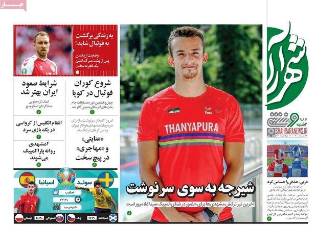 روزنامههای ورزشی دوشنبه ۲۴ خرداد ۱۴۰۰