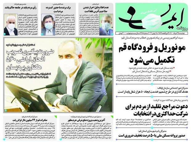صفحه اول روزنامههای استان قم ۲۴ خرداد ۱۴۰۰