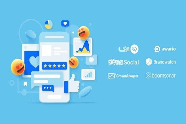 بررسی پلتفرمهای تحلیل و رصد شبکههای اجتماعی و رسانهها