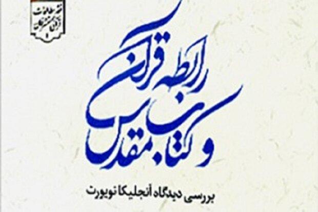 کتاب «رابطه قرآن و کتاب مقدس» رونمایی شد