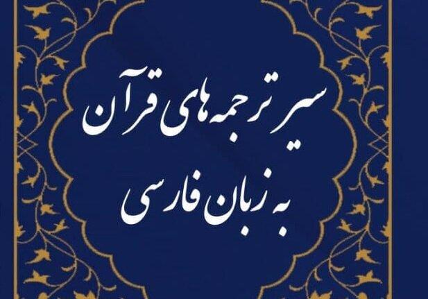 سیر ترجمه های قرآن به زبان فارسی بررسی می شود