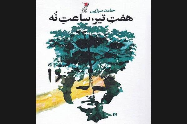 رمان «هفت تیر، ساعت نُه» منتشر شد