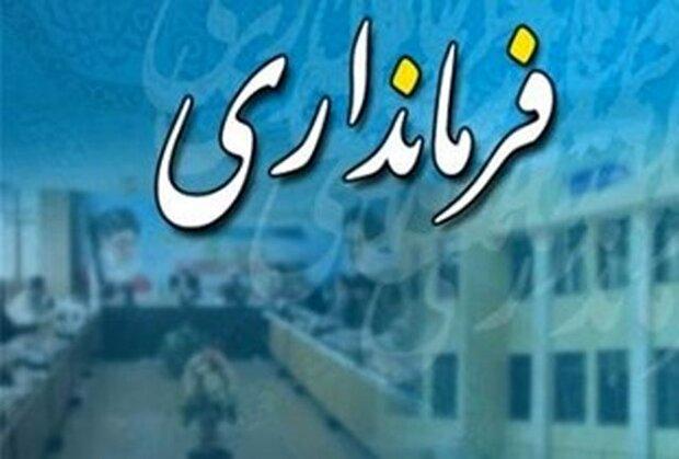 توضیحات فرمانداری اصفهان برای جمعآوری بنرهای تبلیغاتی انتخابات