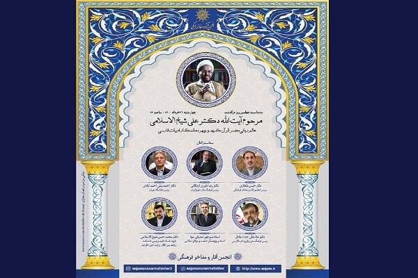 تصویر از نکوداشت چهلمین روز درگذشت آیتالله شیخ الاسلامی برگزار میشود
