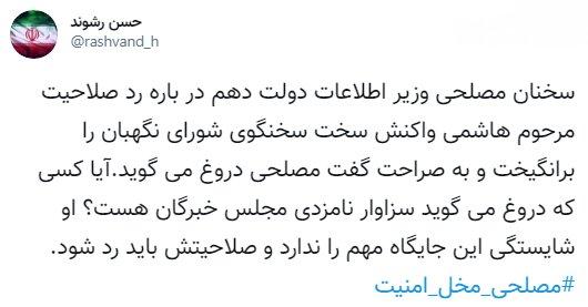 پیچ سروصدای رقابت انتخاباتی مصلحی روی فرکانس مرحوم هاشمی چرخید