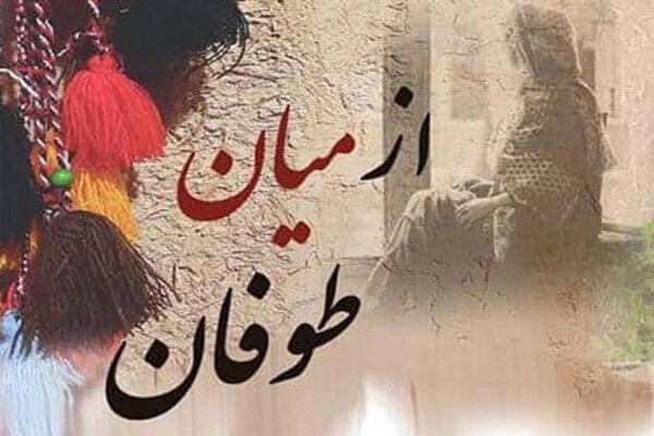داستان بلند «از میان طوفان» چاپ شد/قصه پایداری یک زن بر عشق