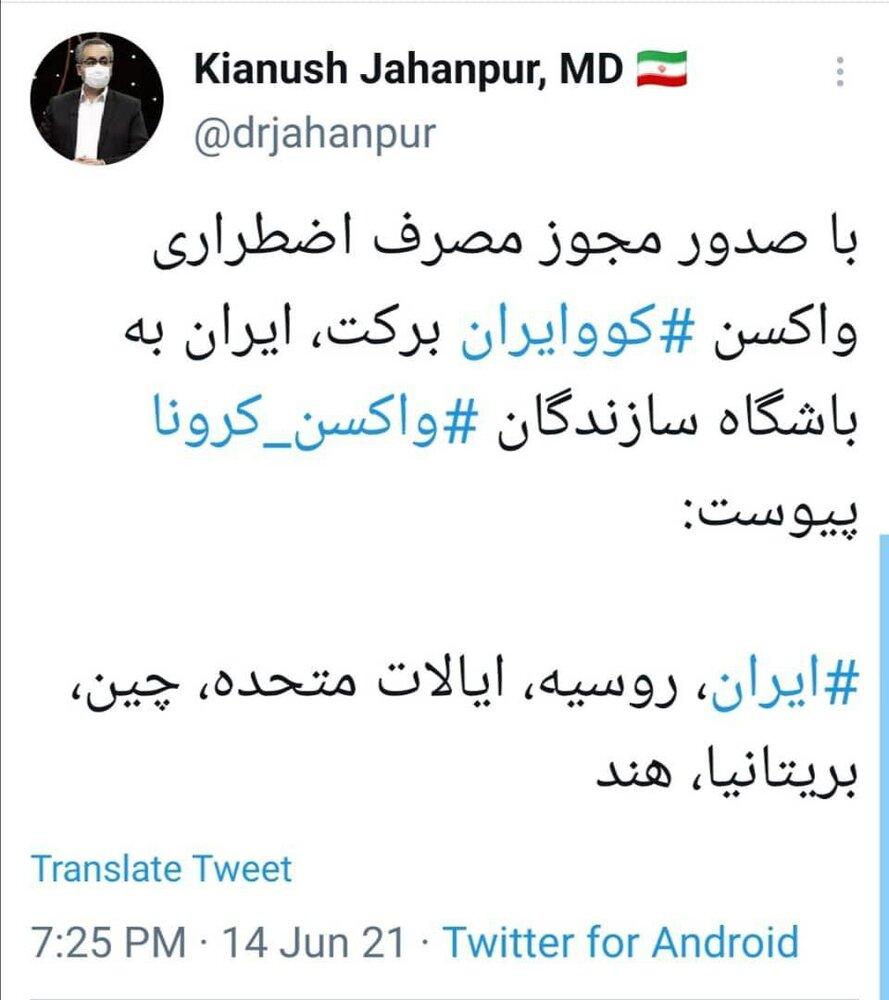 ایران به باشگاه سازندگان واکسن پیوست