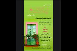 گردهمآیی و شب شعر «انجمن ادبی پنجره» برگزار میشود