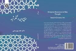 معرفت شناسی شیعی بر چه منابعی استوار است؟
