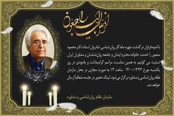 «محمود منصور»؛ چهره ماندگار روانشناسی و استاد دانشگاه درگذشت