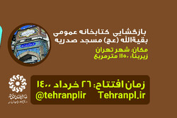 کتابخانه عمومی مسجد صدریه تهران به بهرهبرداری میرسد