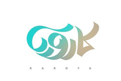 نخستین فصل مسابقه «کارویا» به تولید نزدیک شد