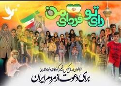 پویش «رای تو فردای من» برای دعوت به انتخابات توسط نوجوانان