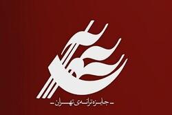 فراخوان ارسال اثر برای «جایزه ترانه تهران» منتشر شد