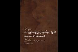 روزنامه خاطرات دیپلمات بریتانیایی از ایران ناصری منتشر شد