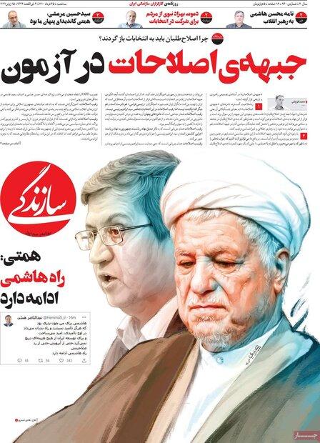 روزنامههای صبح سهشنبه ۲۵ خرداد ۱۴۰۰