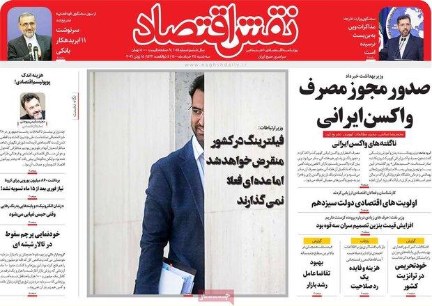 روزنامههای اقتصادی سهشنبه ۲۵ خرداد ۱۴۰۰