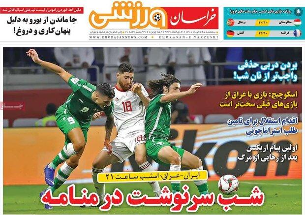 روزنامههای ورزشی سهشنبه ۲۵ خرداد ۱۴۰۰